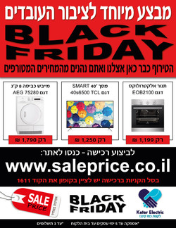 Sale Electric