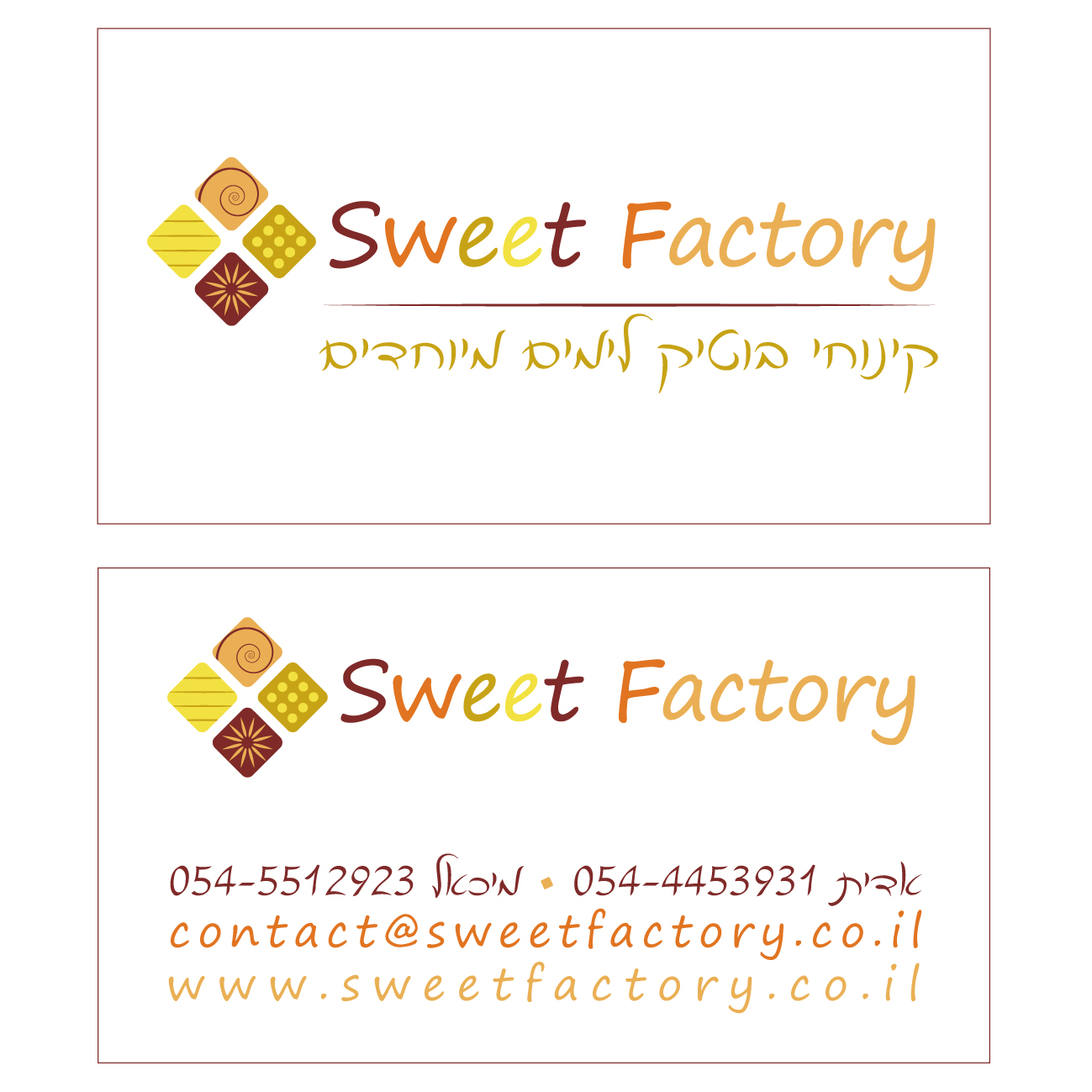 Sweet Factory כרטיס ביקור