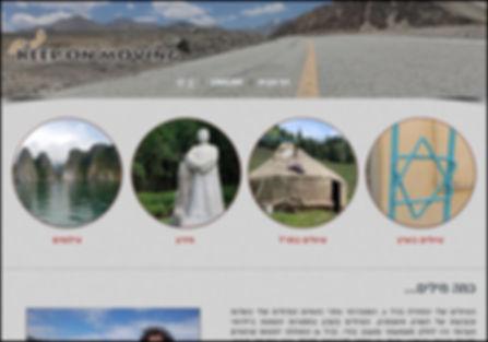 אתר דוד אפיק מדריך טיולים