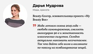 DARIA MUDROVA BEAUTY BOX.png