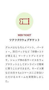 ウェブチケット.jpg