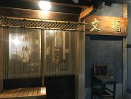 武蔵小杉の絶品串焼のお店!