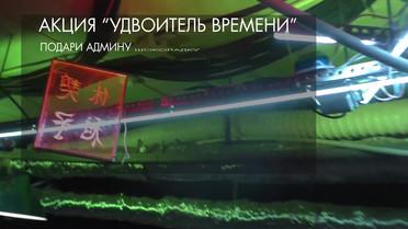 Видео промо-акция