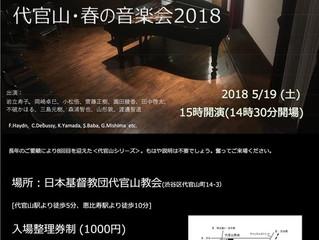 代官山・春の音楽会2018に出演します