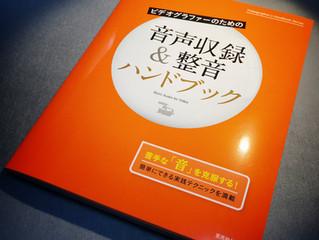 「ビデオグラファーのための 音声収録&整音ハンドブック」が発売されました!