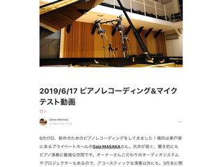 2019/6/17 ピアノレコーディング&マイクテスト動画