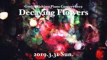 3/31(日)ソロ・コンサート開催のお知らせ