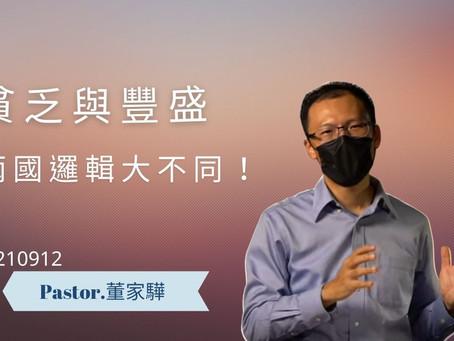 2021.09.12 貧乏與豐盛 兩國邏輯大不同!─董家驊牧師