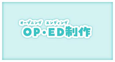 OP・ED制作.png