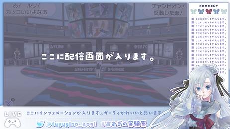 冬木乃あおぎ様UI.png