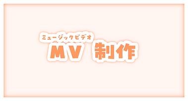 MV制作.png