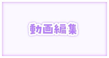 動画編集.png