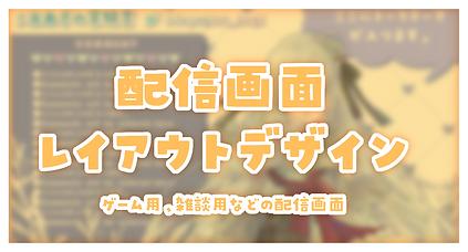 S配信画面デザイン制作.png