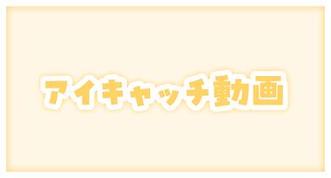 アイキャッチ動画.png