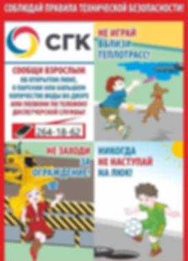 плакат_дети.jpg.jpg