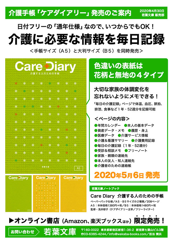 2020_04_30_release_Wakaba-Books.jpg