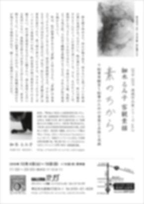 A5フライヤー決定_03_裏_グレー.jpg