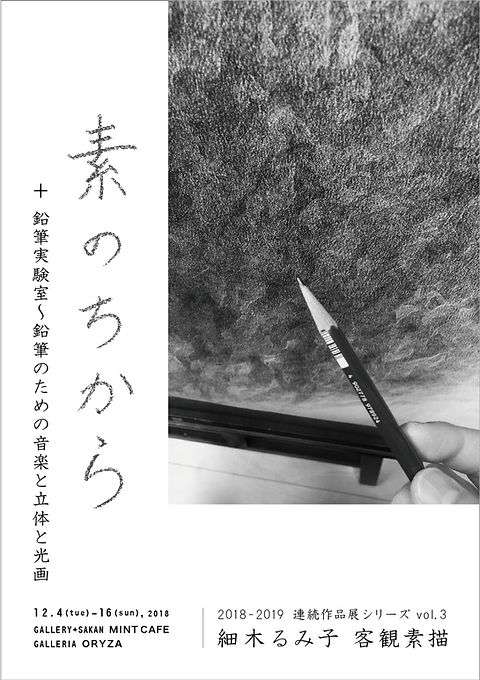 A5フライヤー決定_03_表_グレー.jpg