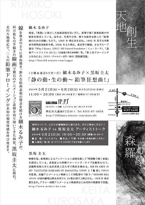thumbnail_B5_直し_表_02_グレー.jpg