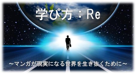 7月21日 寒河江市立寒河江中部小学校にて「(セミナー)学び方:Re」を講演いたしました!