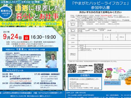 9月24日に「山形暮らしセミナー@東京(有楽町)」にて当社代表がスピーチいたします