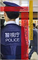 capa policia japones.jpg