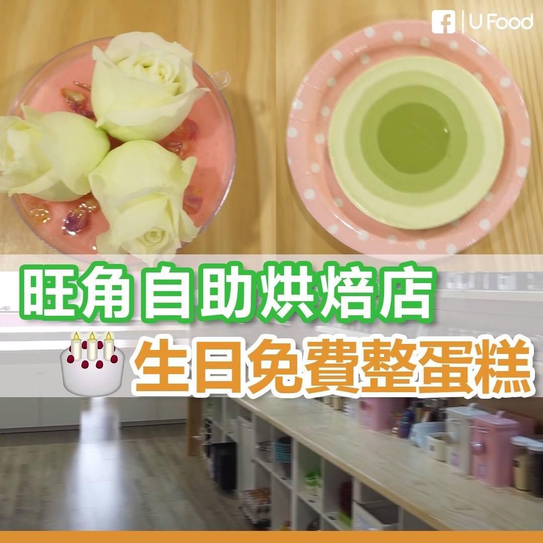 UFood 旺角千呎自助烘焙店 生日免費整蛋糕