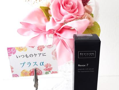 「Revox 7」値下げのお知らせ。