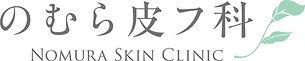 立川駅の皮膚科、小児皮膚科、美容皮膚科
