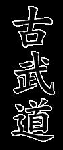 kobudo-kanji_edited.png