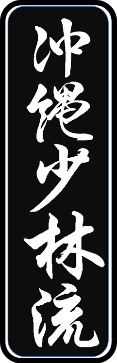 Okinawa Shorin Ryu Right Breast Patch