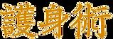 Goshinjutsu_edited_edited_edited.png