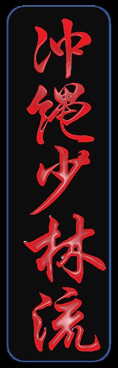 Okinawa Shorin Ryu Right Breast Patch