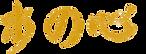 Mizu no kokoro kanji gold.png