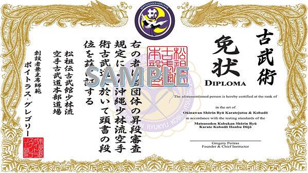 Sample Kobudo Certificate.jpg