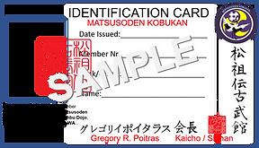 Matsusoden Kobukan Identifiction  Sample