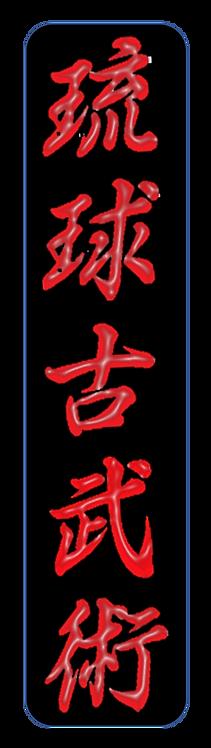 Ryukyu Kobujutsu Right Breast Patch Black Gi