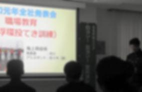 04.海上荷役係発表.jpg