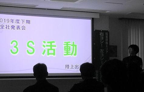 02.陸上出荷係発表.jpg