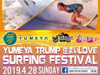 豊橋市長杯「サーフィンフェスティバル」4╱28開催!