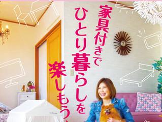 ワクドキ家具+家電ROOM小冊子できました~
