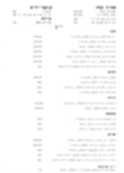 שתיה עברית.jpg