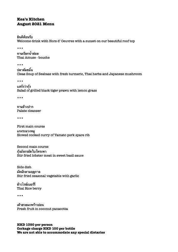 August 2021 menu .jpg