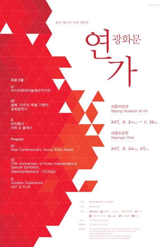 2015  GWANGHWAMUN INTERNATIONAL ART FEST , SEJONG MUSEUM OF ART, (Seoul, Korea) WIN A PRIZE