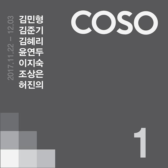 2017 RISING ARTIST EXHIBITION, COSO GALLERY, (Seoul, Korea)