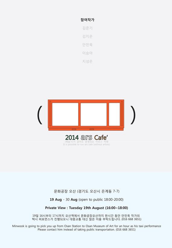 2014  ARS PROJECT EXHIBITION, OSAN NATIONAL GALLERY, (Osan, Korea)