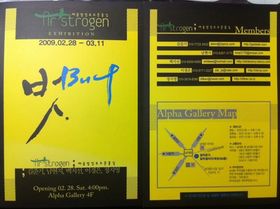 2009 GROUP EXHIBITION 'But', ALPHA GALLERY, (Seoul, Korea)