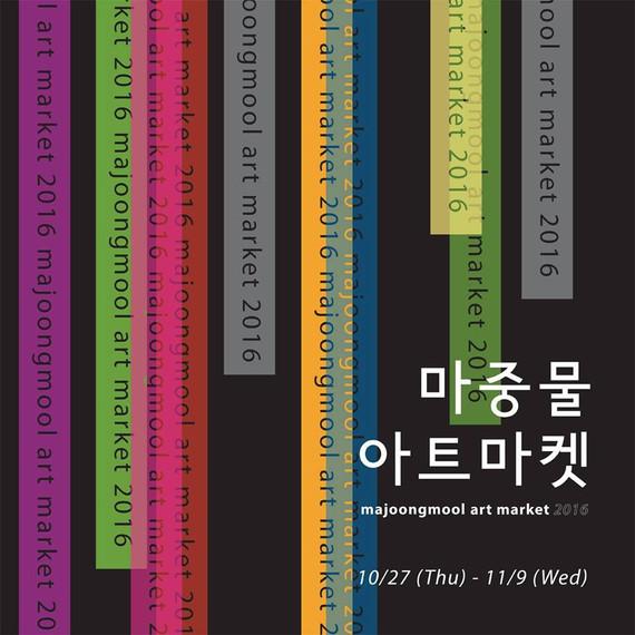 2016  MAJOONGMOOL ART MARKET, KIMREEAA GALLERY, (Seoul, Korea)
