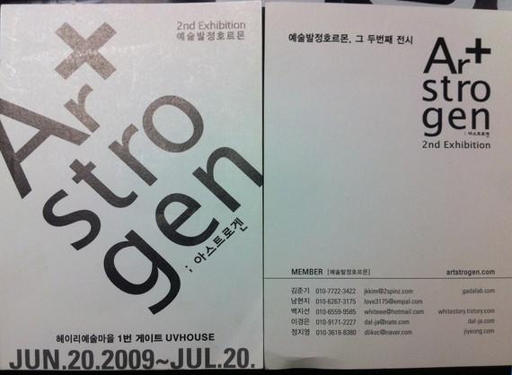 2009 GROUP EXHIBITION, Astrogen, UV HOUSE GALLERY, (Seoul, Korea)