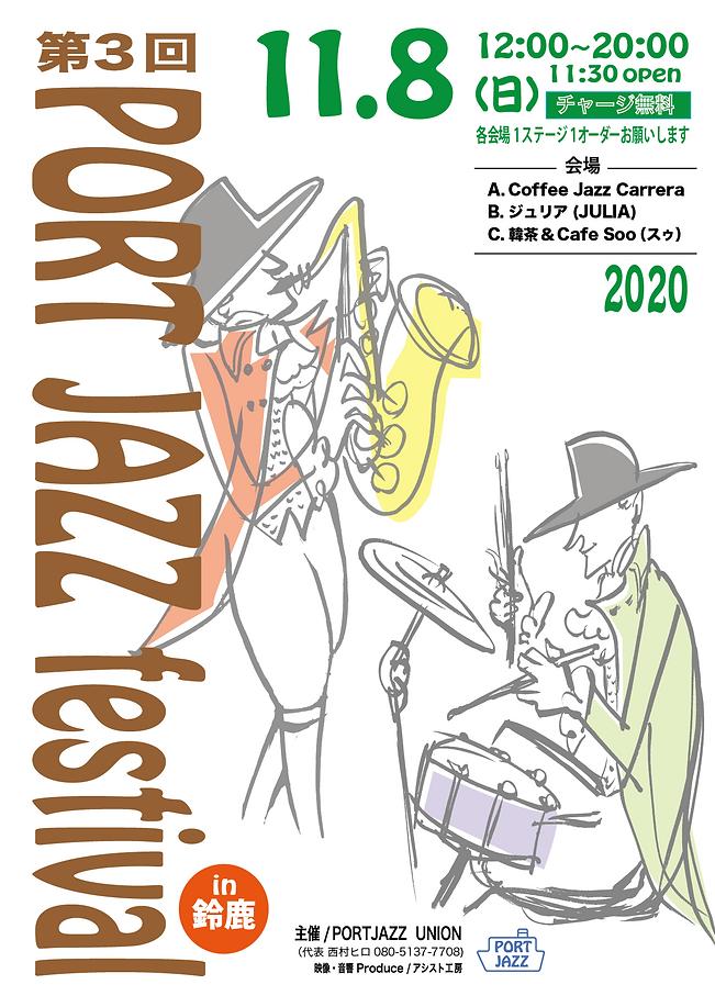 2020 2018プログラム表紙.png